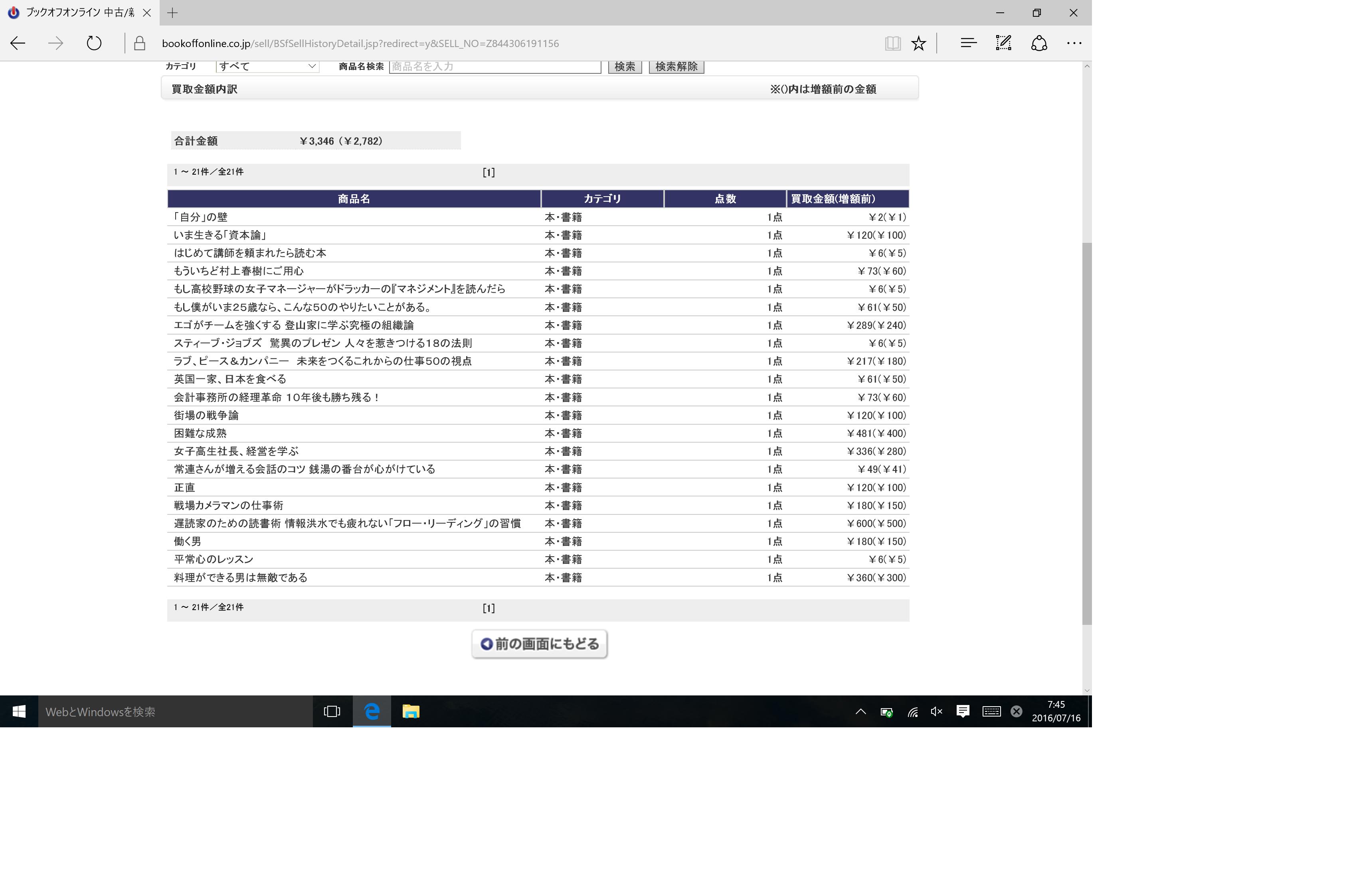 ブックオフオンライン1詳細